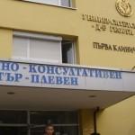 Дни на открити врати организират в Клиниката по ендокринология на УМБАЛ – Плевен
