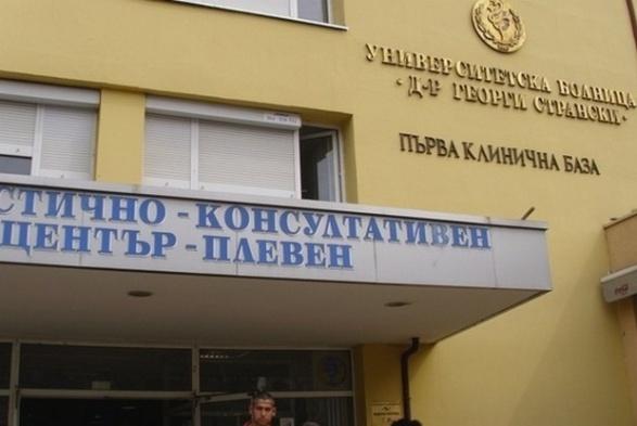 УМБАЛ - Плевен