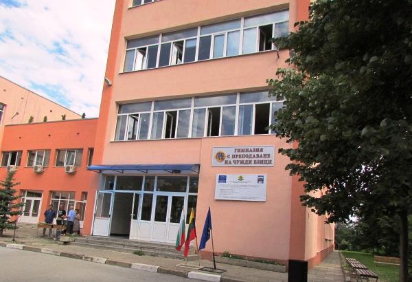 Езикова гимназия