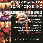 """Плевенската филхармония представя """"Цигулката в киното"""" в Хасково и Харманли"""