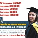 Европейското изложение за образование в чужбина спира и в Плевен