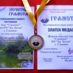 """Хор """"Славянка"""" спечели златен медал от Четвъртия национален песенен фестивал в село Реселец"""