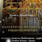 Арфа и орган ще звучат в католическия храм в концерт за Рождество