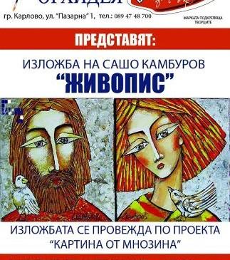 Изложба Сашо Камбуров