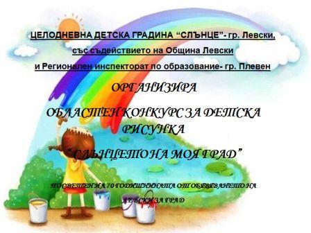 ОБЛАСТЕН КОНКУРС-ЦДГ-СЛЪНЦЕ