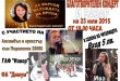 благотворителен концерт Ирина