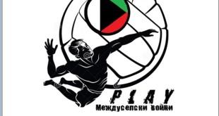 състезание волейбол