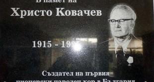 паметник Христо Ковачев Реселец