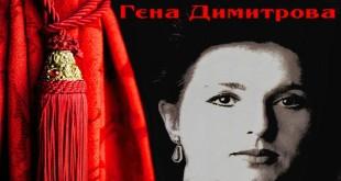Гена Димитрова честване