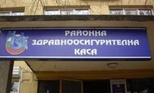 РЗОК - Плевен