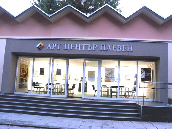 Арт център Плевен