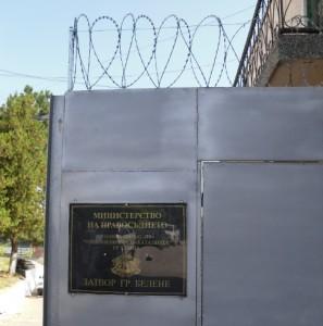 затвор Белене