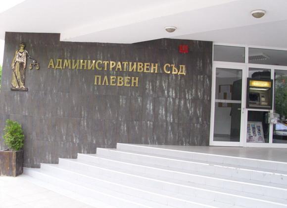 Административен-съд