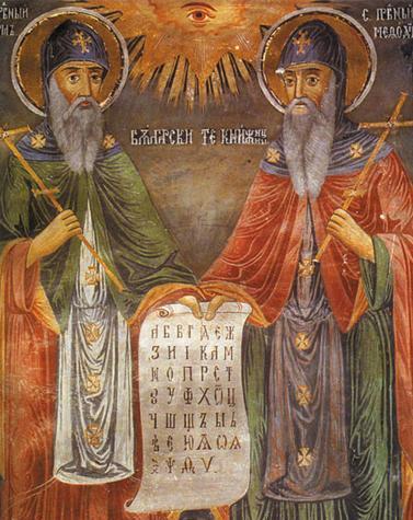 Кирил и Методий икона Троянски манастир