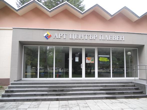 Арт център
