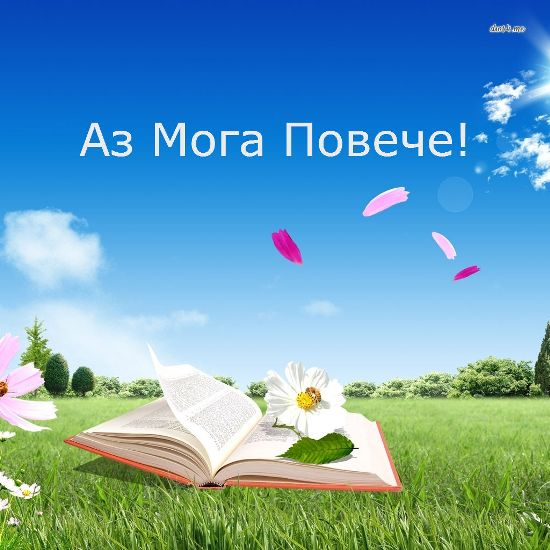 az-moga-poveche