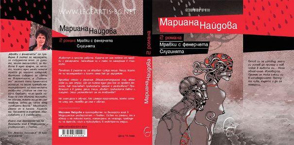 Мариана Найденова