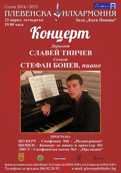концерт афиш