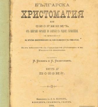 bg-xpisto-VazovVelichkov2-2-600x600