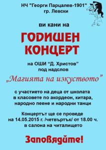 Концерт Левски афиш