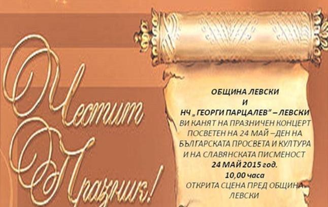 Левски концерт афиш