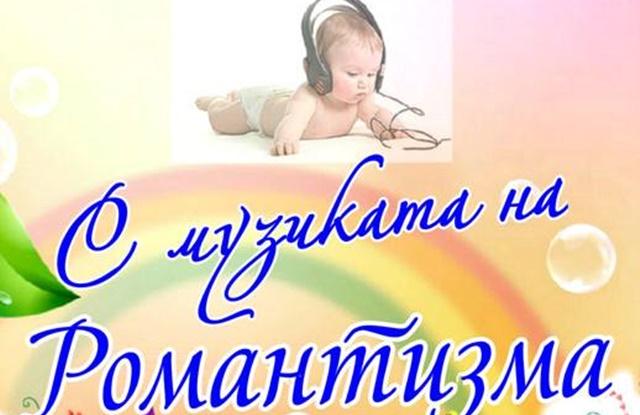 бебоци слушат класика афиш