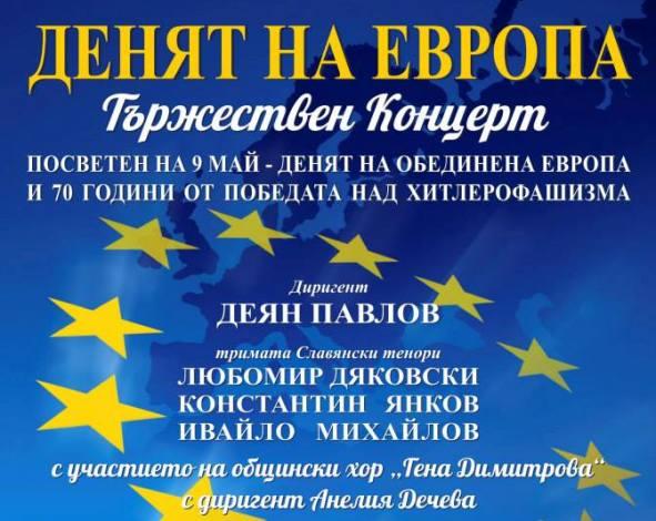 концерт ден на европа