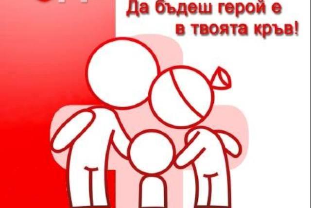 кръводарители
