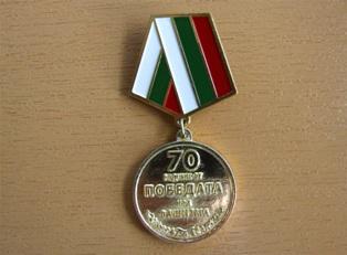 почетен юбилеен медал