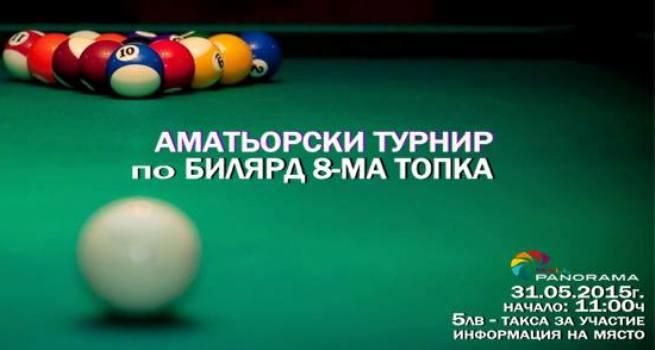 турнир по билярд