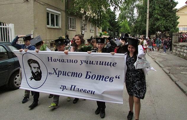 IMG_0444НУ Христо Ботев -четвъртокласници