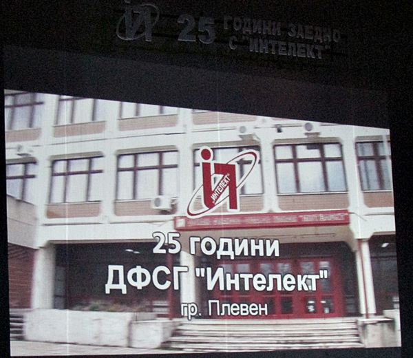 IMG_9767ДФСГ Интелект - 25 години