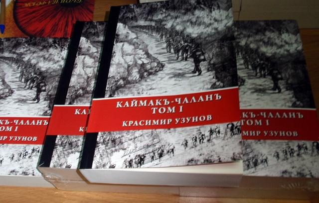 книга Красимир Узунов