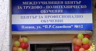 Междуучилищен център