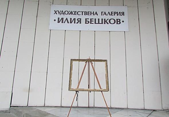IMG_5286галерия-протест