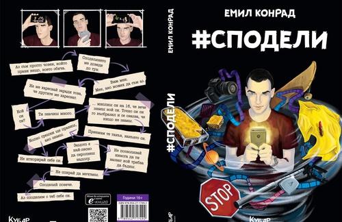 Емил Конрад Сподели
