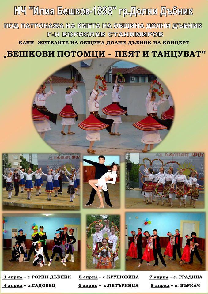 афиш Долни Дъбник концерт