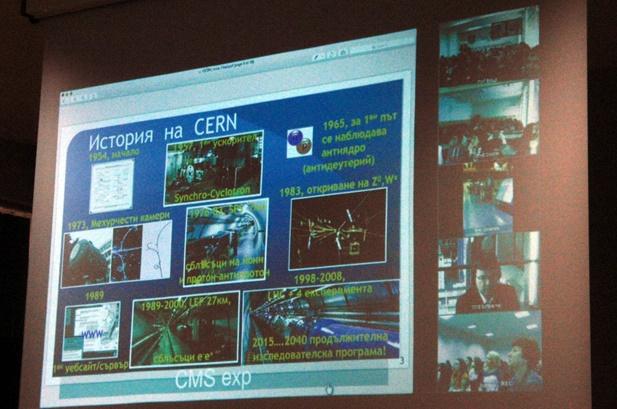виртуална разходка ЦЕРН ГПЧЕ