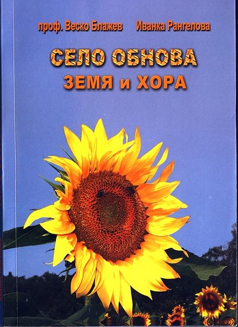 книга Село Обнова земя и хора