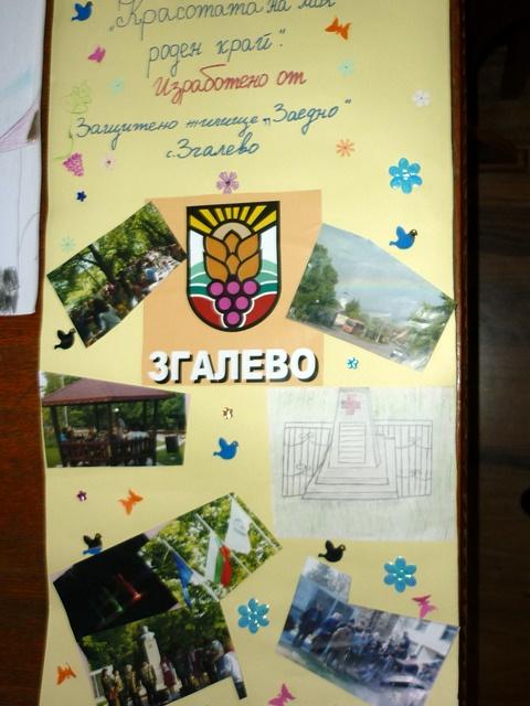 рисунки Згалево