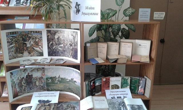 библиотека априлско въстание