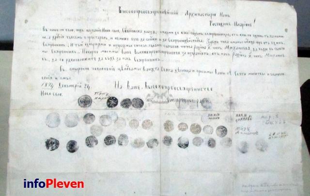 изложба РИМ Априлско въстание 13