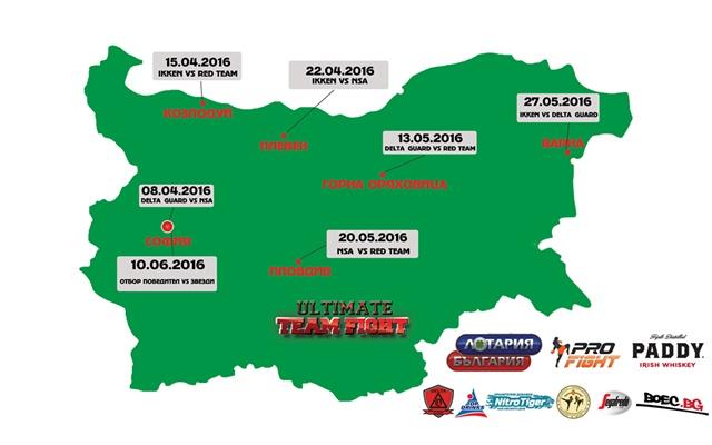 кикбокс календар професионална лига