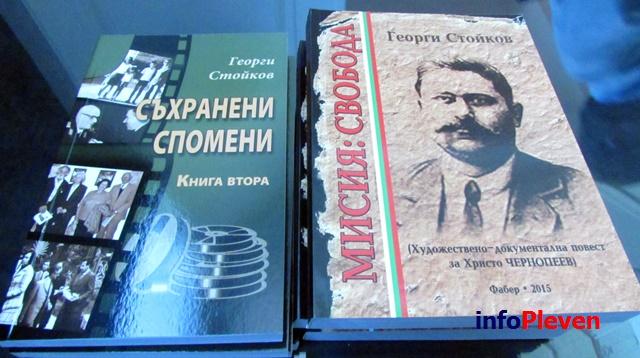 книга Георги Стойков
