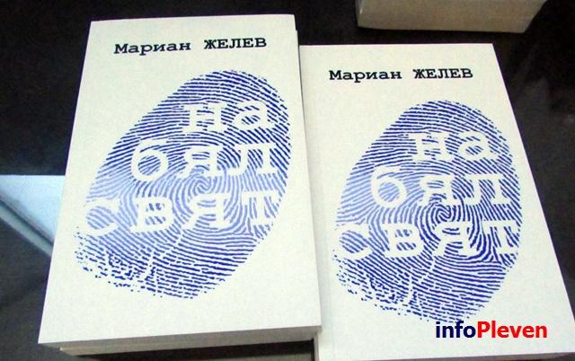 книга Мариан Желев