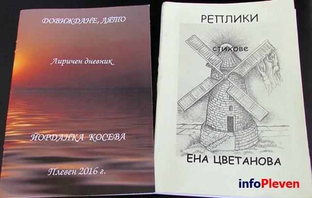 книги Ена Цветанова Йорданка Косева 4