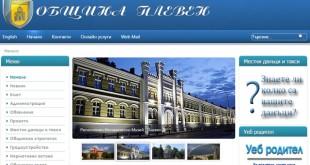 сайт община Плевен