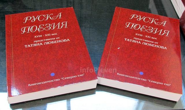 книга Татяна Любенова