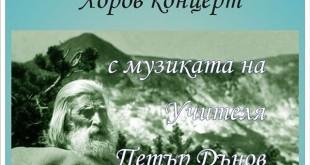 концерт музика Петър Дънов