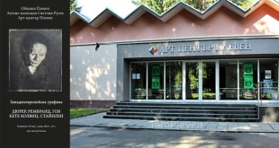 изложба арт център